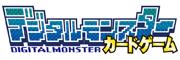 デジタルモンスターカードゲーム