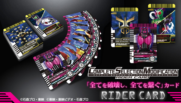 COMPLETE SELECTION MODIFICATION RIDER CARD(CSMライダーカード)の詳細はこちら