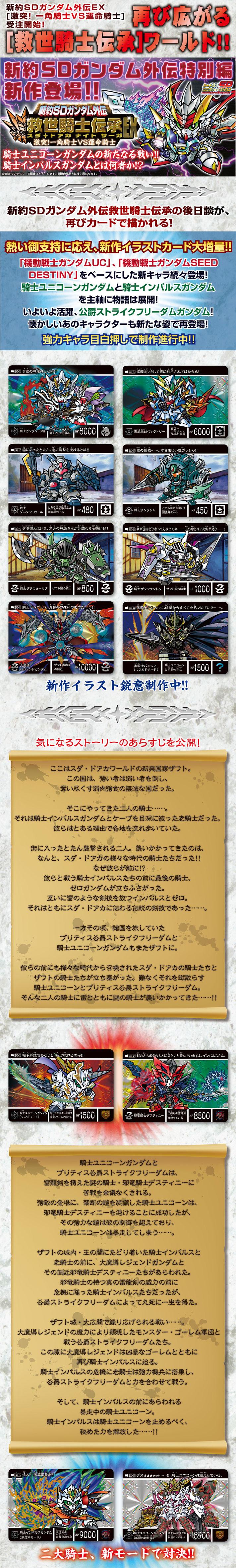 【抽選販売】新約SDガンダム外伝 救世騎士伝承EX 激突! 一角騎士VS運命騎士