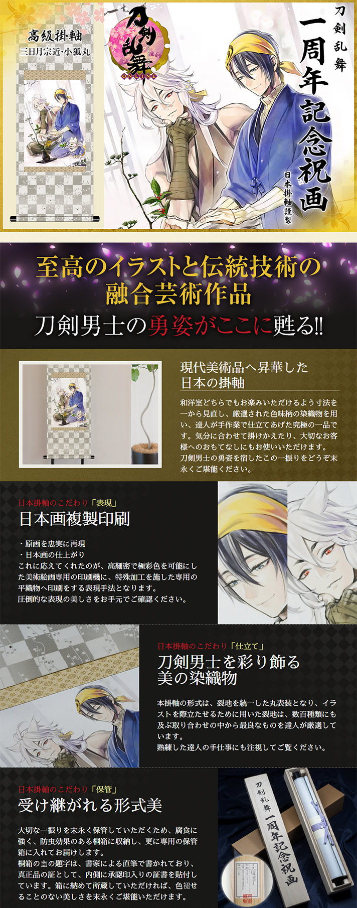 刀剣乱舞-ONLINE- 刀剣乱舞 一周年記念祝画 掛軸