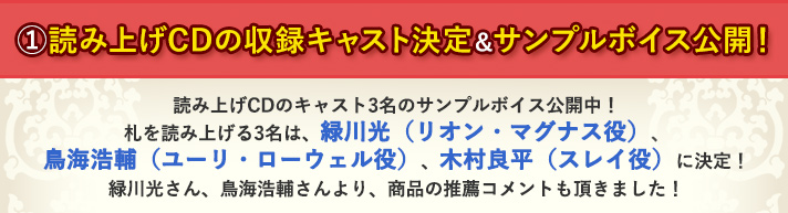 �@読み上げCDの収録キャスト決定&サンプルボイス公開!