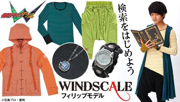「WIND SCALE」でもフィリップ関連アイテム再販スタート!