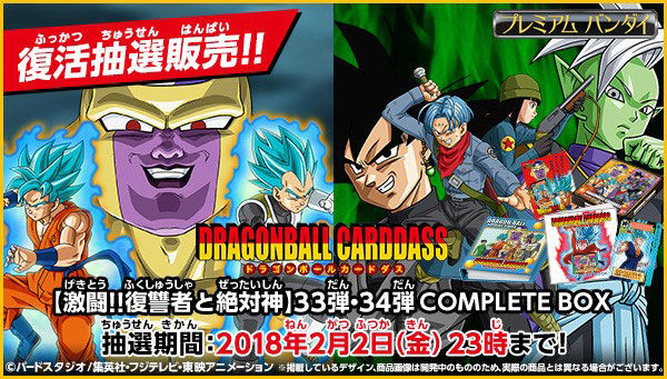 【抽選販売】ドラゴンボールカードダス 【激闘!!復讐者と絶対神】33弾・34弾 COMPLETE BOX