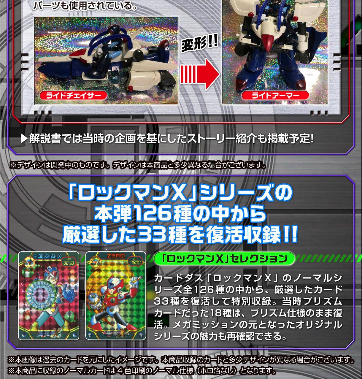 ロックマンX&ロックマンXメガミッション セレクションボックス