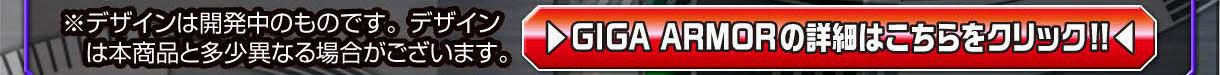 超合金 ロックマンX GIGA ARMOR エックス スペシャルページ
