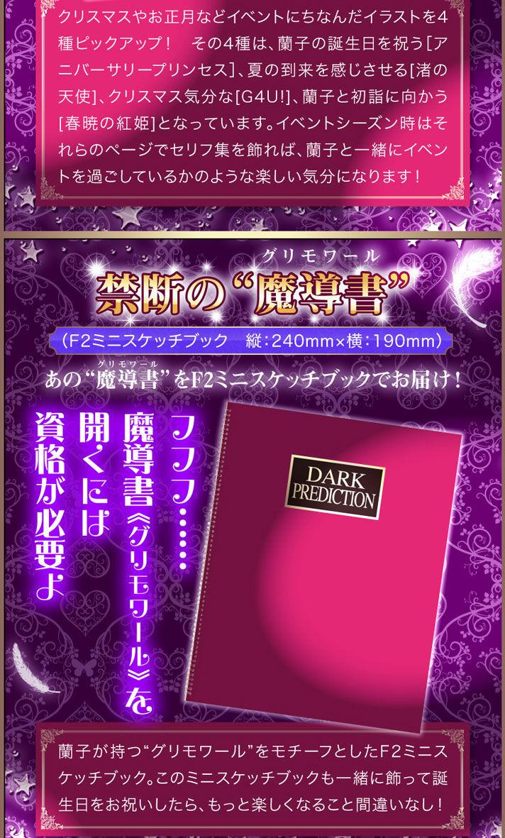 アイドルマスター シンデレラガールズ 神崎蘭子 生誕の儀セット