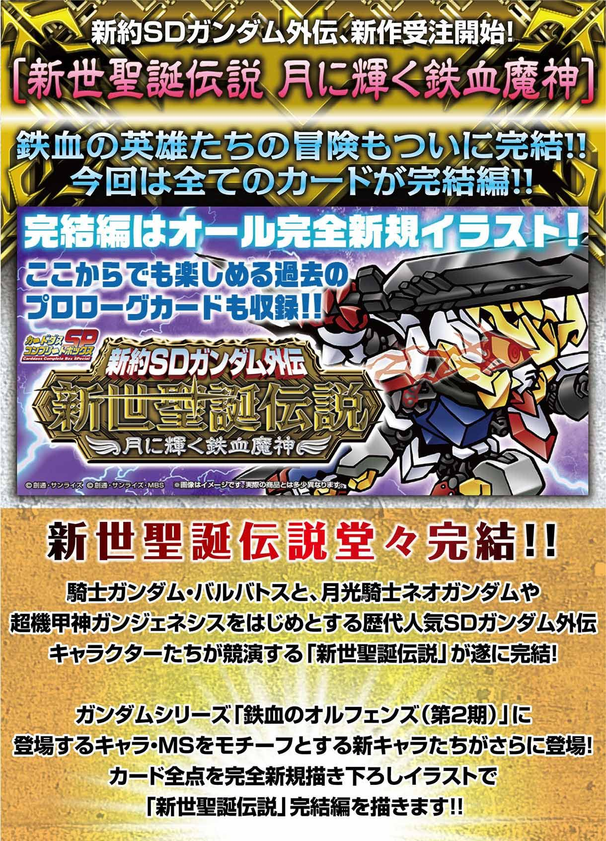 NEW TESTAMENT SD GUNDAM GAIDEN: NEW WORLD ADVENT LEGEND