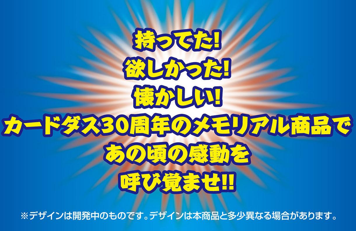 カードダス30周年記念 ベストセレクションセット SDガンダムワールドver