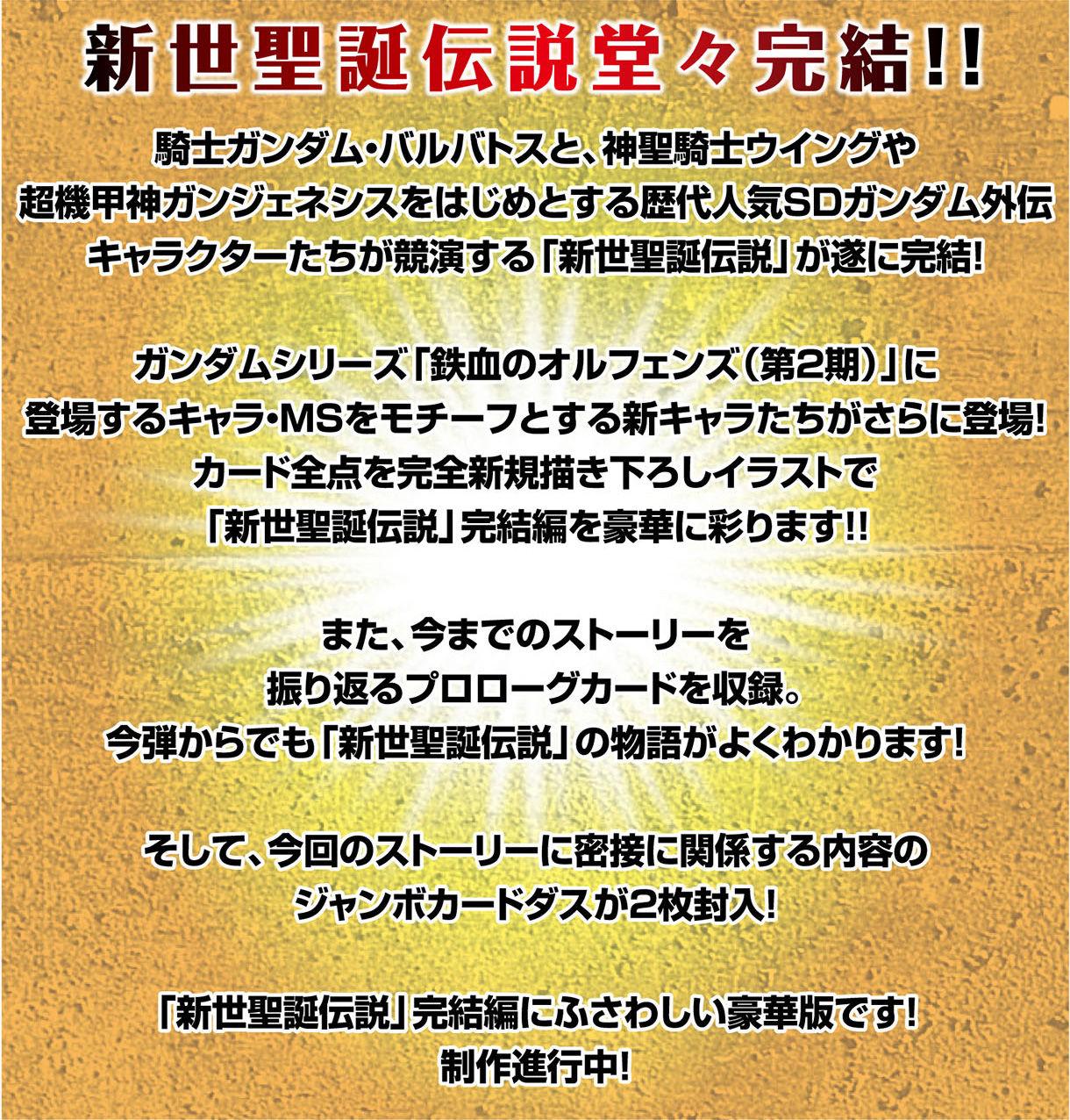 新約SDガンダム外伝 新世聖誕伝説 新世聖誕伝説堂々完結!!
