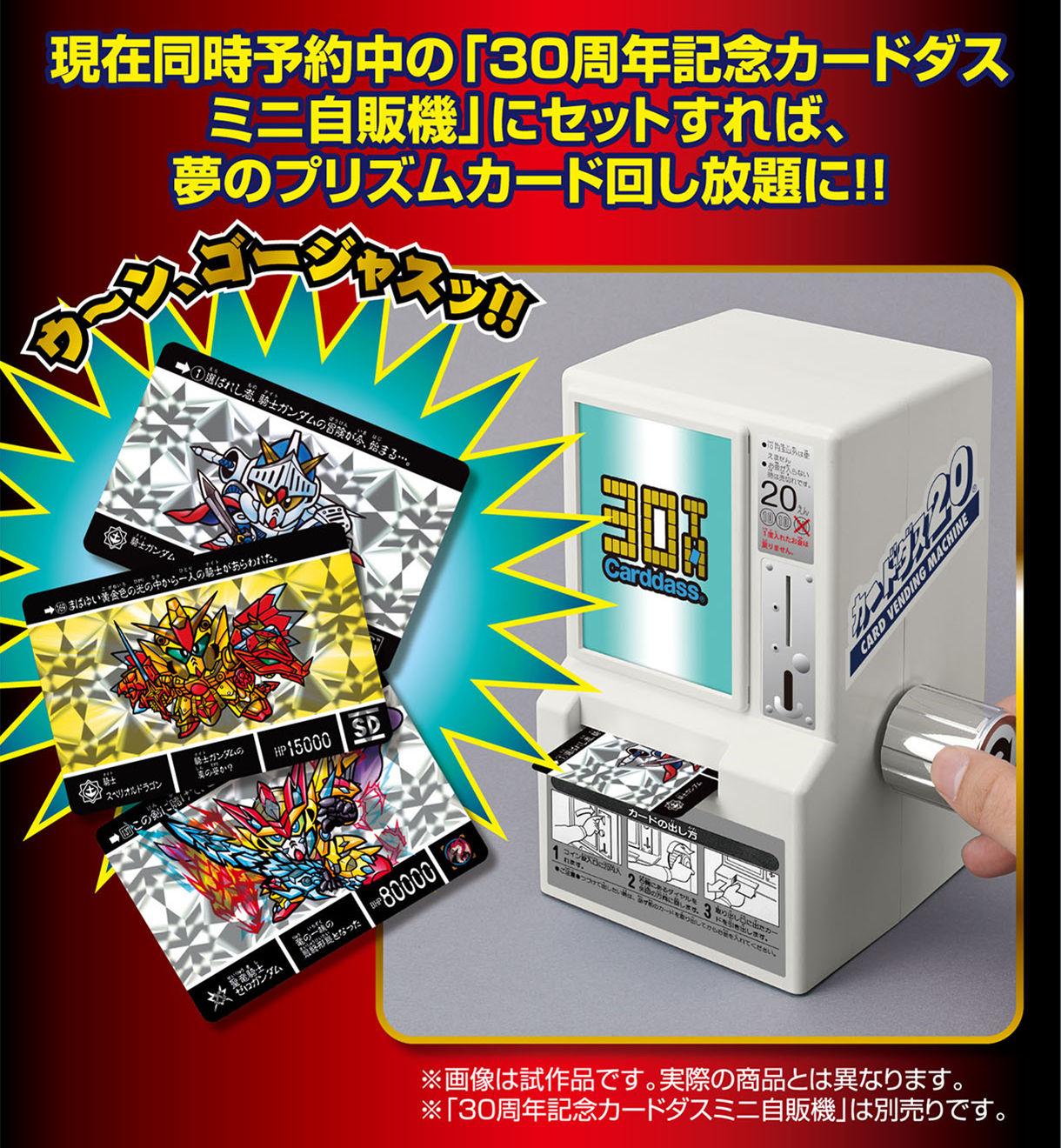 30周年記念カードダスミニ自販機にセットすれば回し放題に!!!
