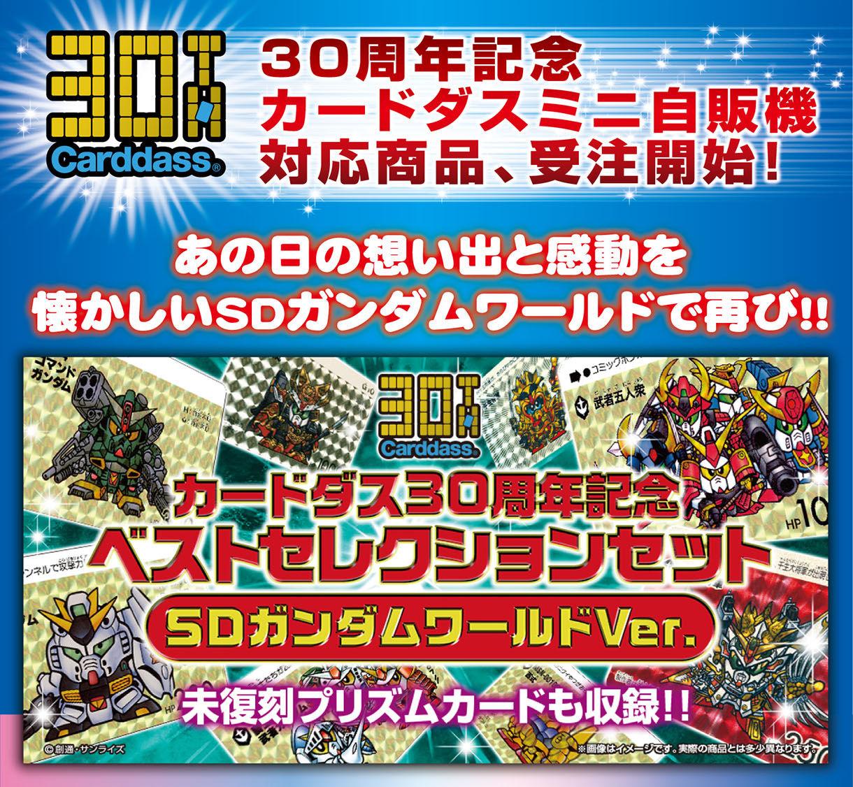 カードダス30周年記念 カードダスミニ自販機対応商品、受注開始!
