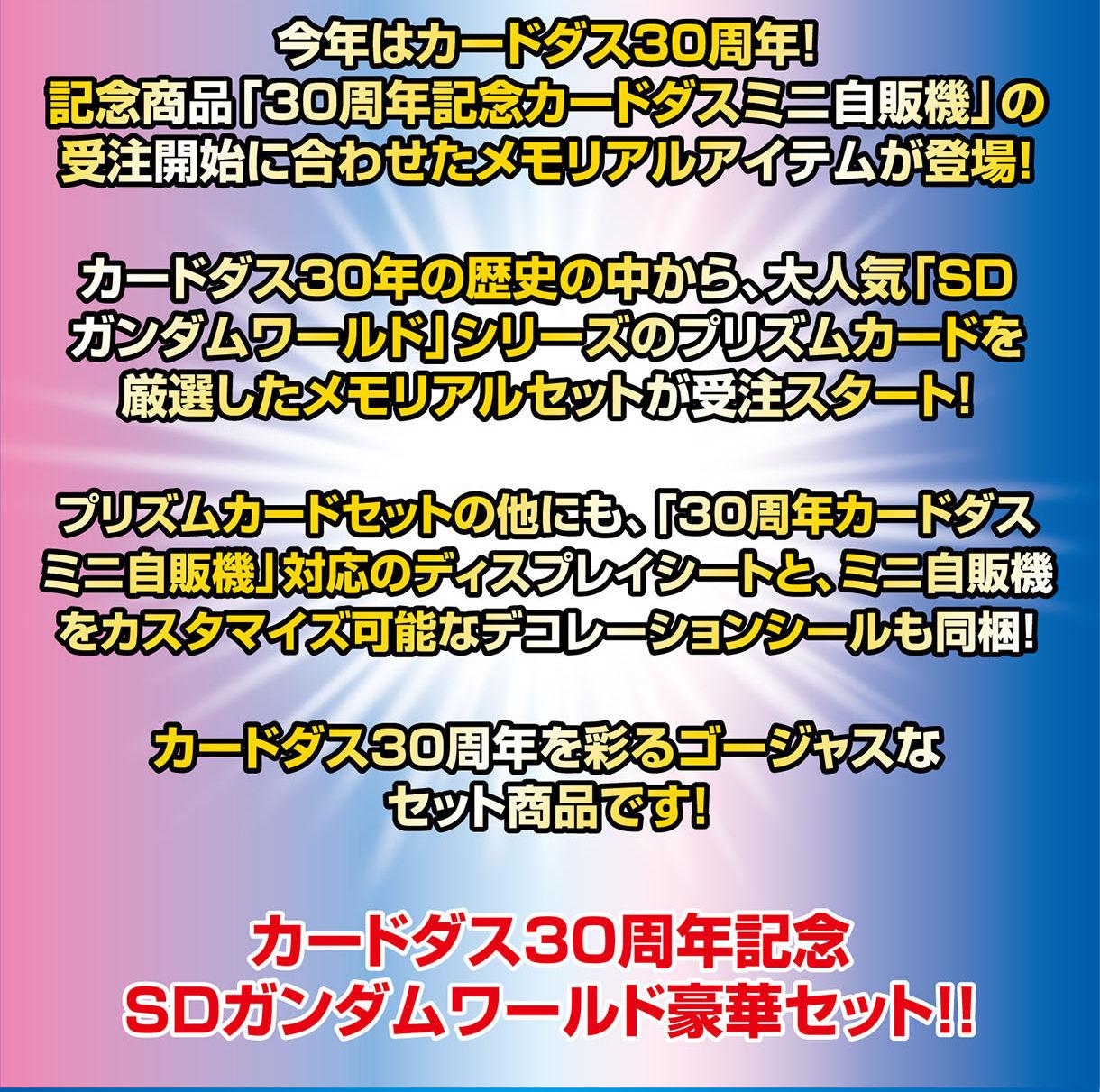 カードダス30周年記念 SDガンダムワールド豪華セット!!
