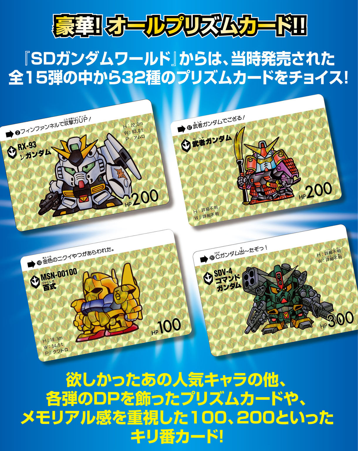 豪華!オールプリズムカード!!