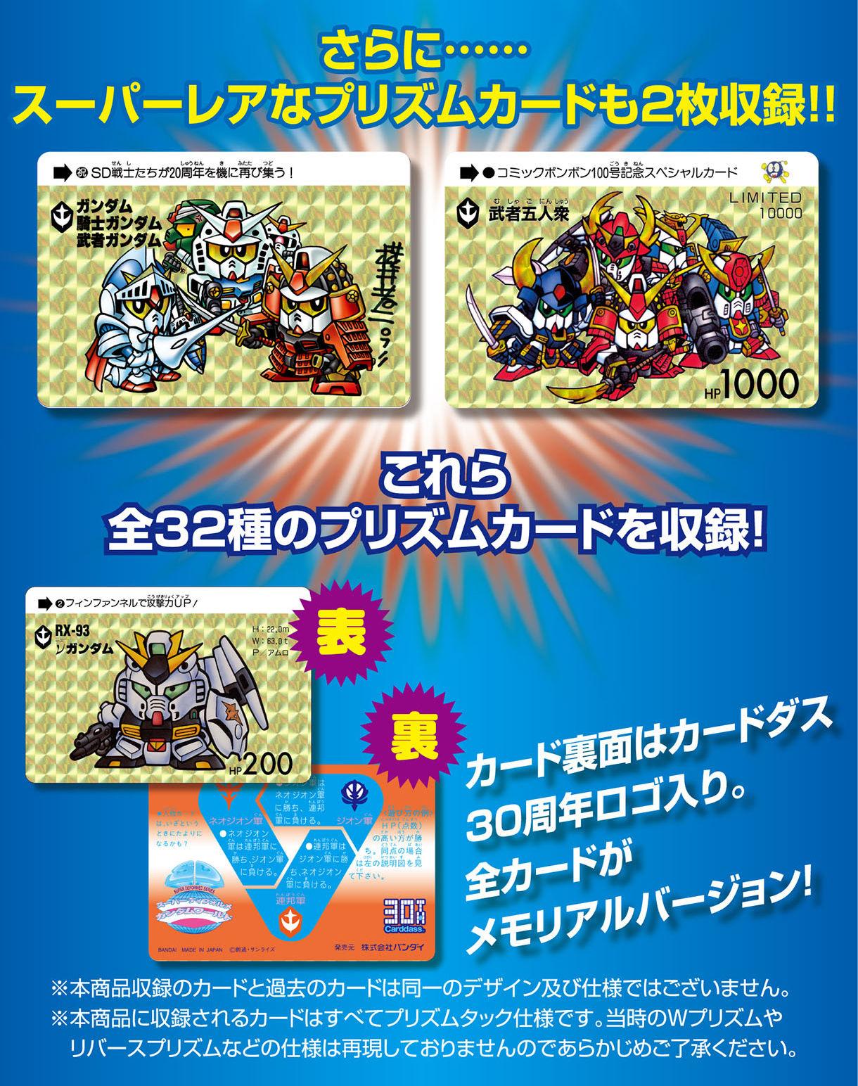 スーパーレアなプリズムカードも2枚収録!!