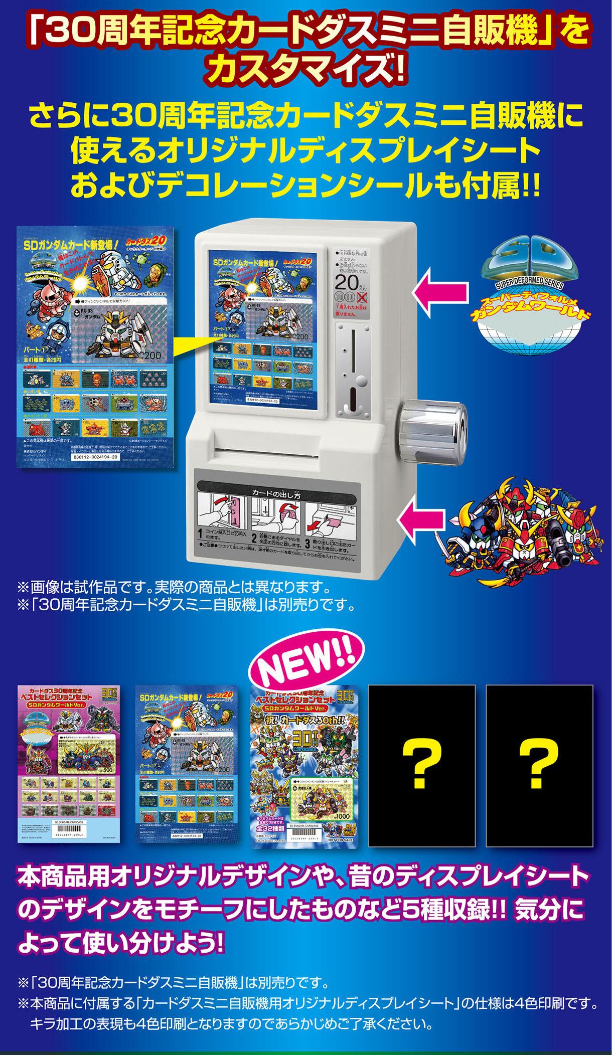30周年記念カードダスミニ自販機をカスタマイズ!