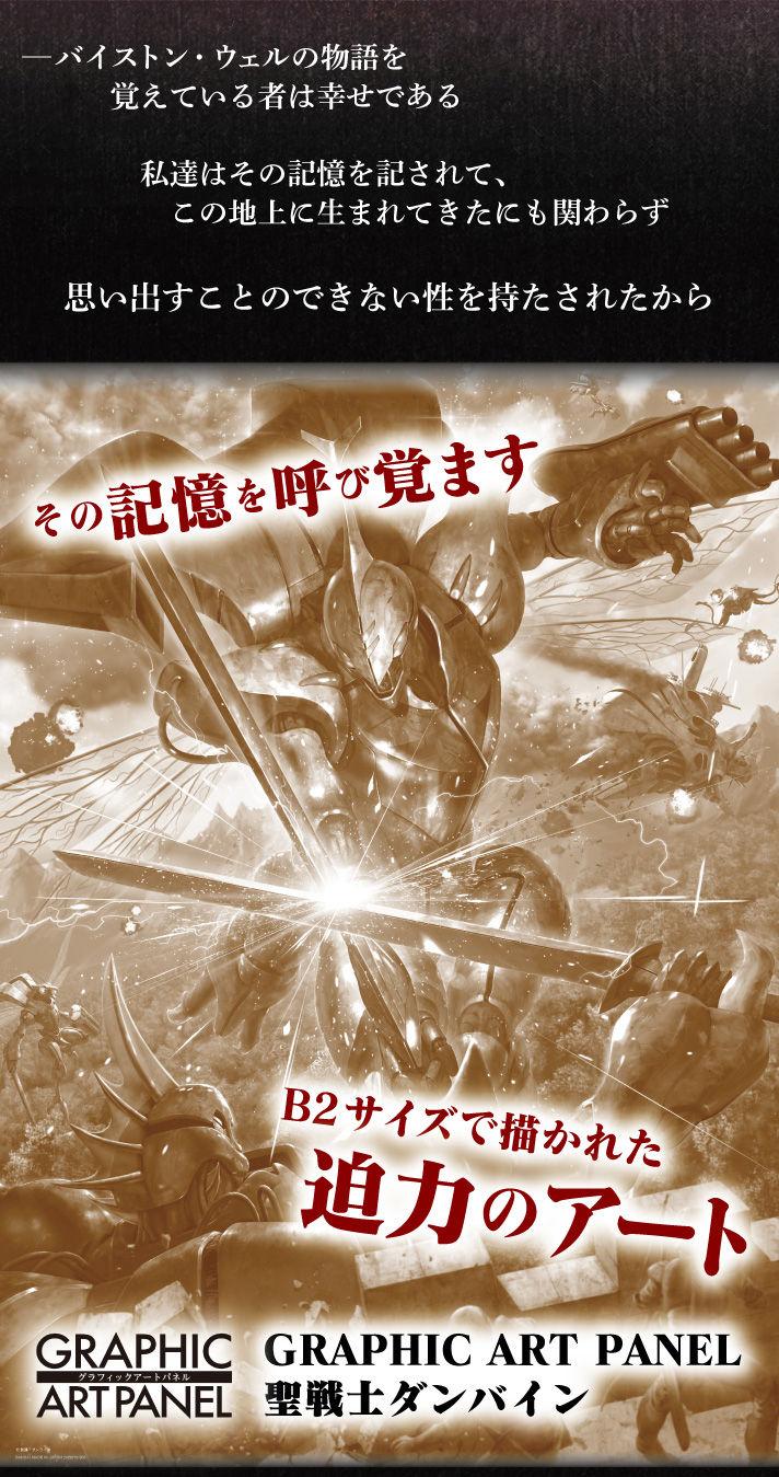 GRAPHIC ART PANEL 聖戦士ダンバイン
