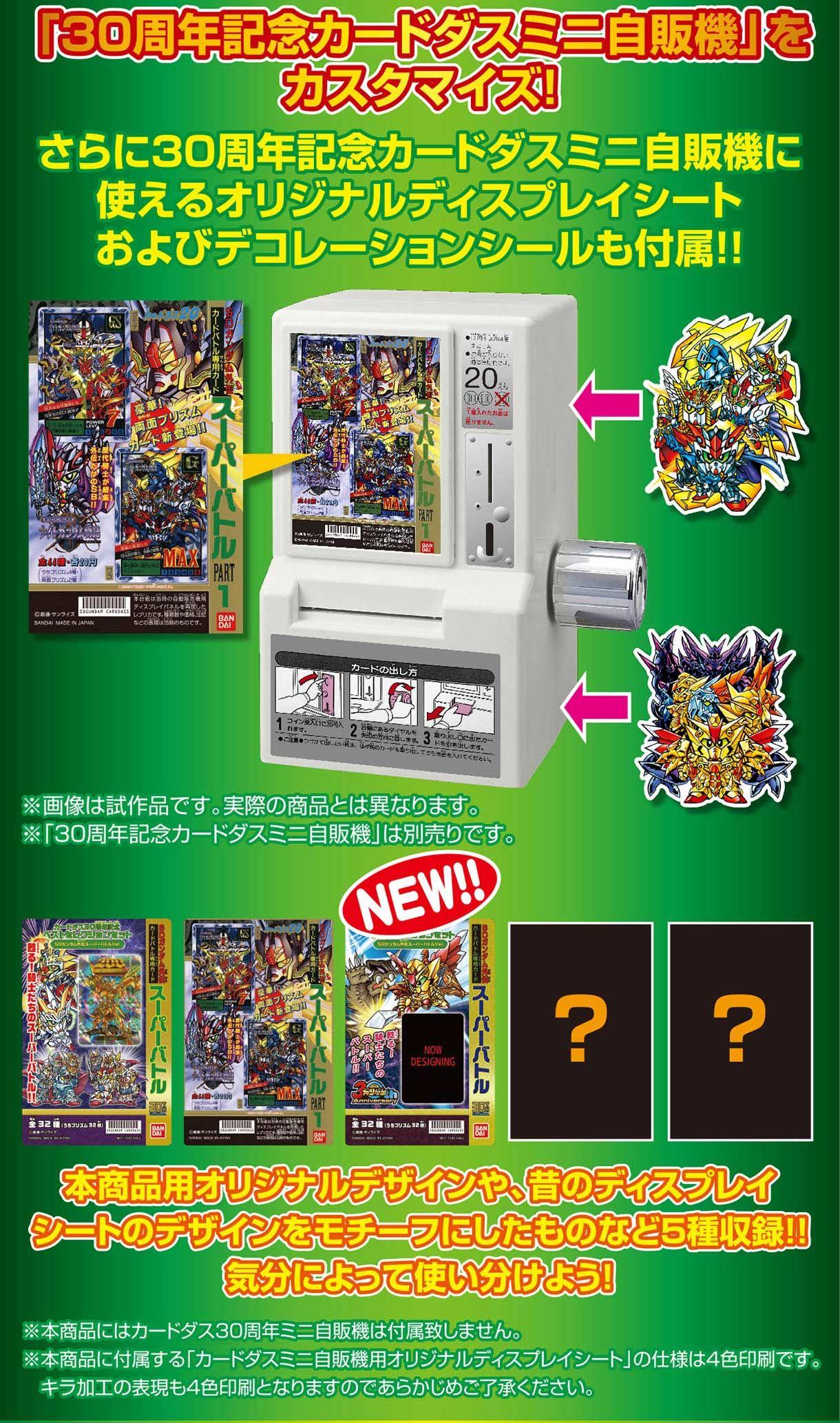 「30周年記念カードダスミニ自販機」をカスタマイズ!