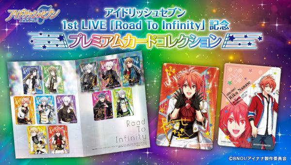 アイドリッシュセブン  1st LIVE「Road To Infinity」記念 プレミアムカードコレクション