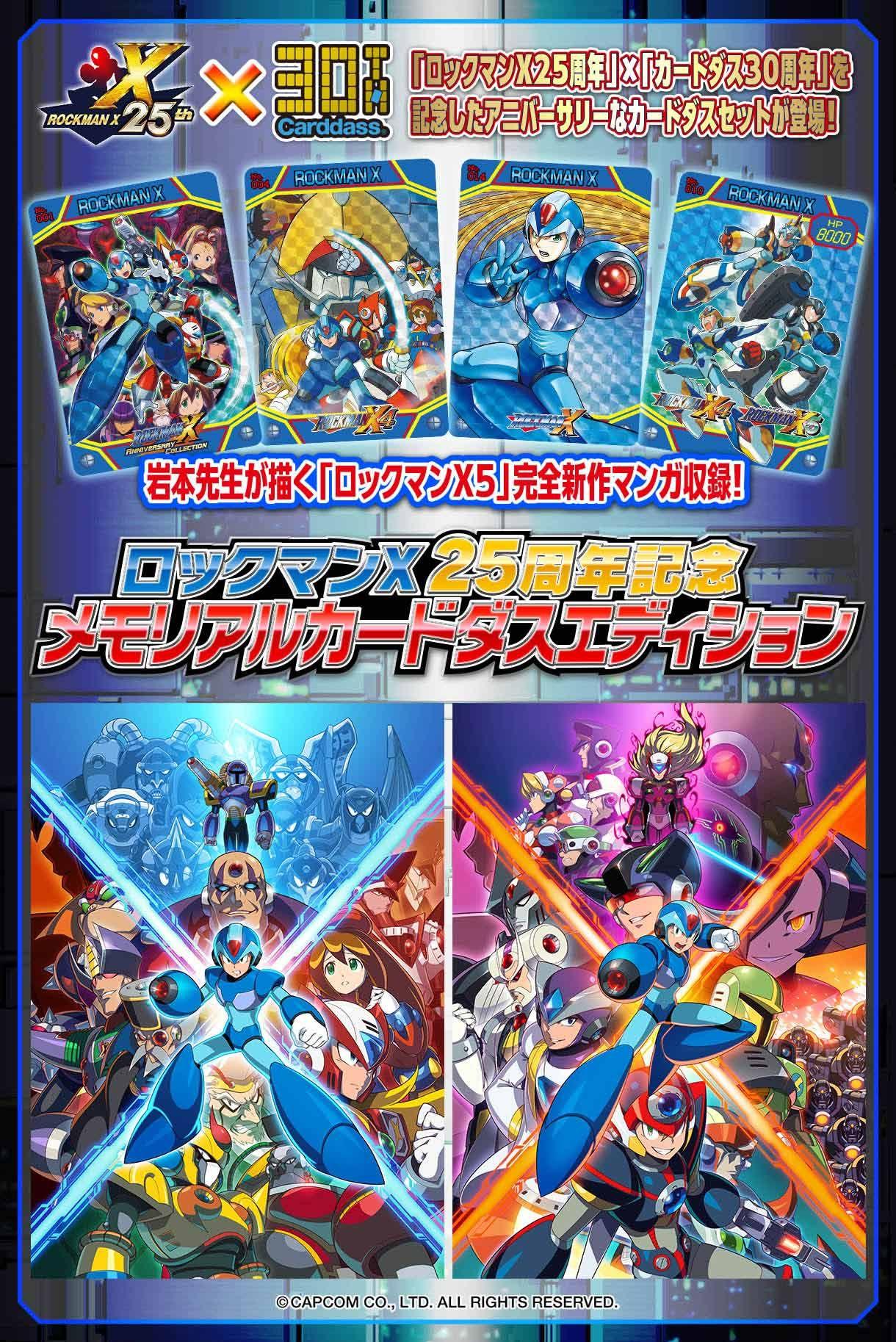 ロックマンX25周年記念 メモリアルカードダスエディション