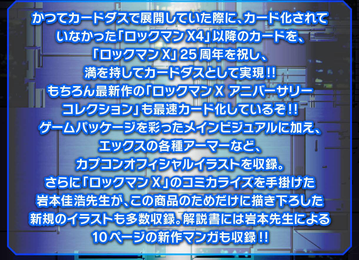 「ロックマンX」25周年を祝し、満を持してカードダスとして実現!!