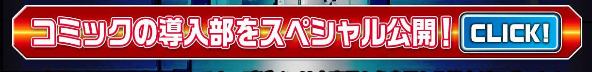 コミックの導入部をスペシャル公開!