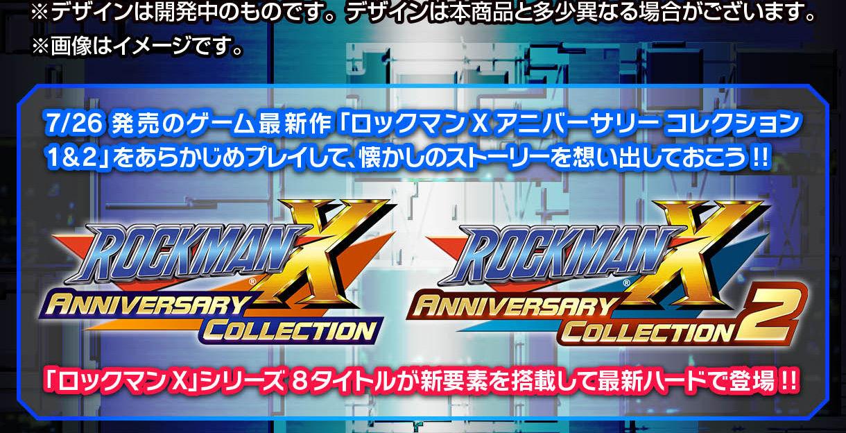 「ロックマンX」シリーズ8タイトルが新要素を搭載して最新ハードで登場!!
