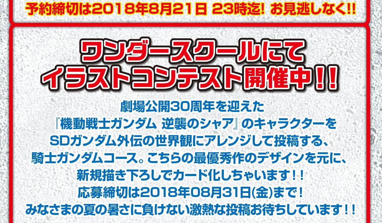 ワンダースクールにてイラストコンテスト開催中!!