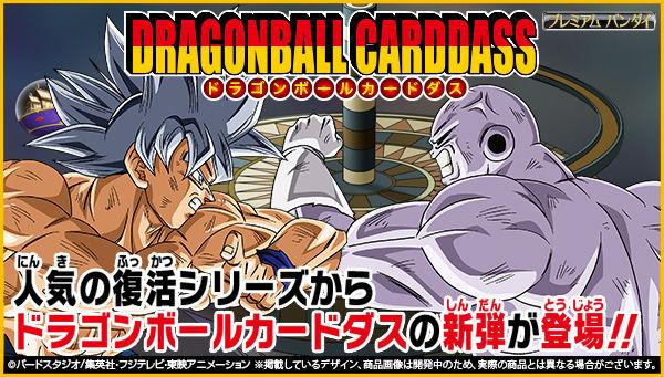 ドラゴンボールカードダス【奇跡の決着!さらば悟空!】37弾・38弾 COMPLETE BOX