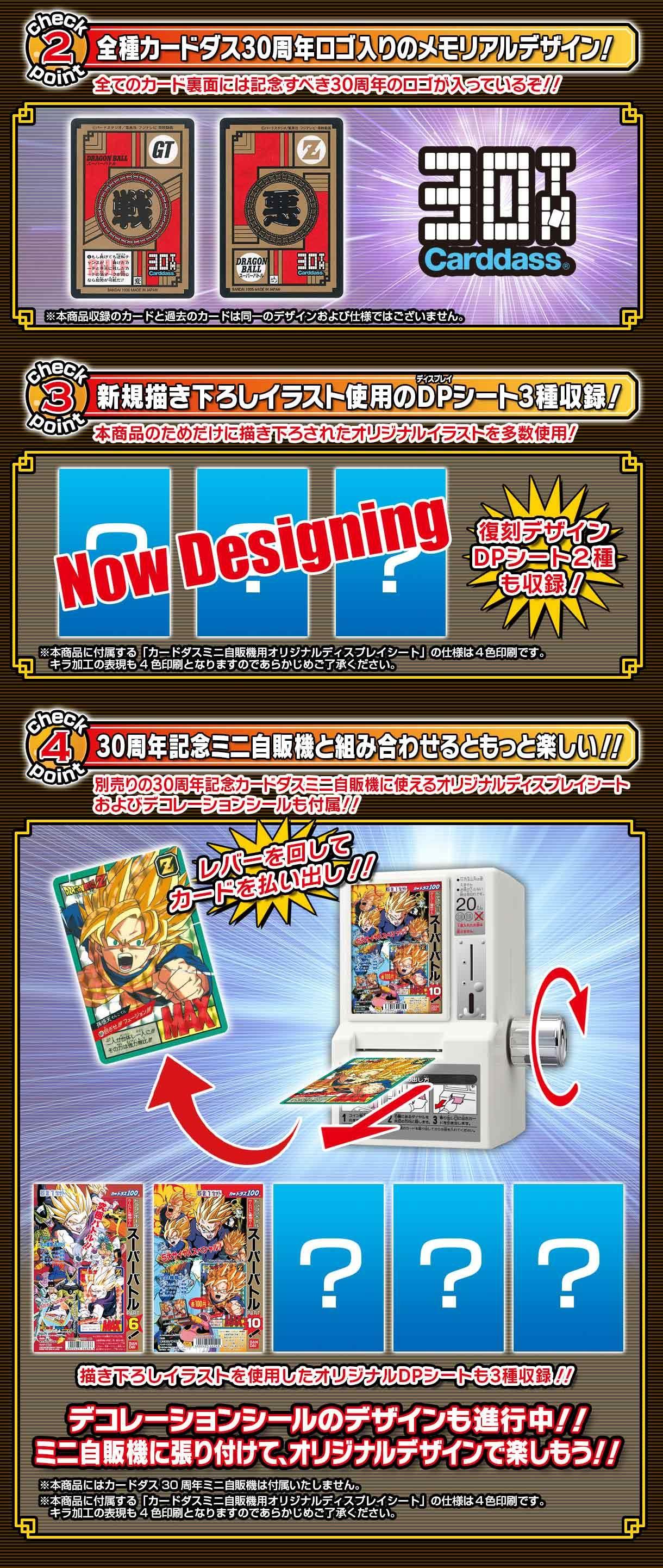 全種カードダス30周年ロゴ入りのメモリアルデザイン!
