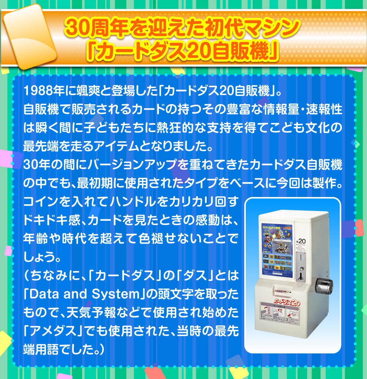 30周年を迎えた初代マシン「カードダス20自販機」