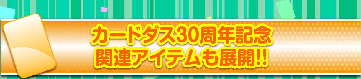 カードダス30周年記念関連アイテムも展開!!