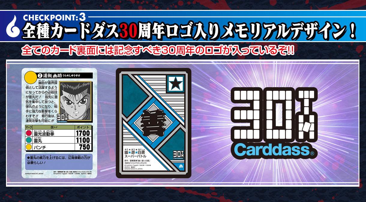 全種カードダス30周年ロゴ入りメモリアルデザイン!