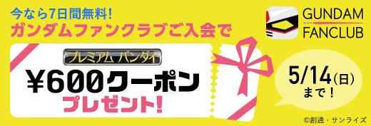 ガンダムファンクラブにご入会でクーポンプレゼントキャンペーン実施中!