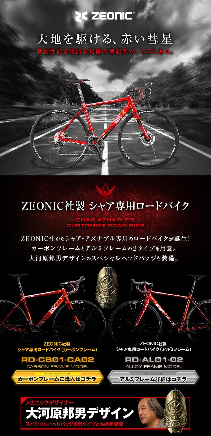 ZEONIC社製 シャア専用ロードバイクRD-CB01-CA02(カーボンフレーム)