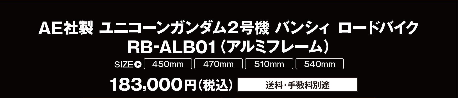 バンシィ・ノルン ロードバイク RB-ALB01(アルミフレーム)
