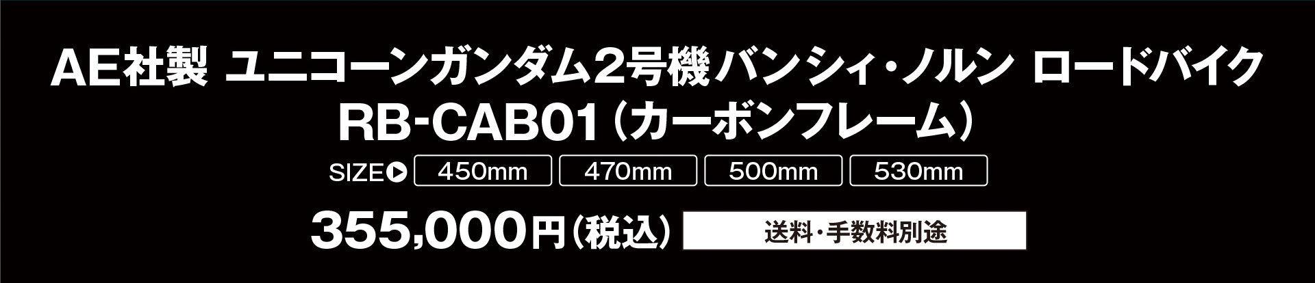 ユニコーンガンダム2号機 バンシィ・ノルン ロードバイク RB-CAB01(カーボンフレーム)