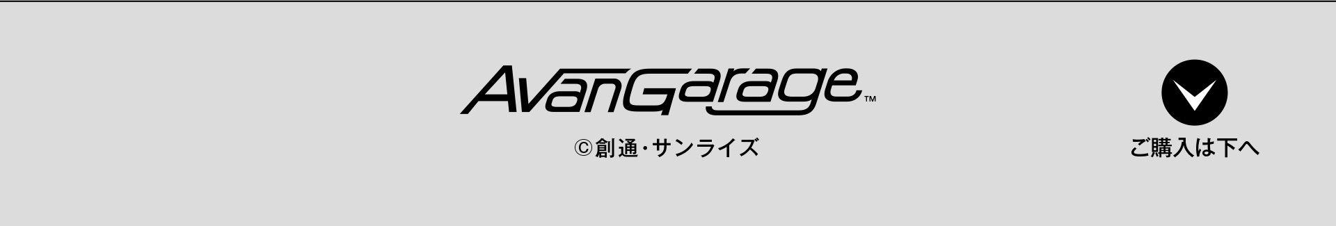 AvanGarage