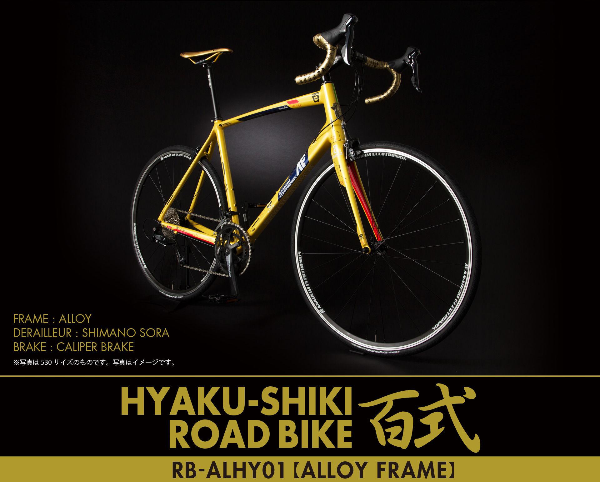 百式 ロードバイク RB-ALHY01(アルミフレーム)