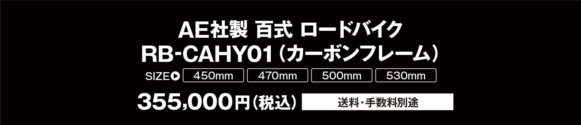 百式 ロードバイク RB-CAHY01(カーボンフレーム)