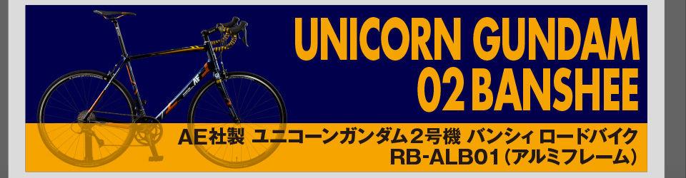アナハイムエレクトロニクス社製 ユニコーンガンダム2号機 バンシィ・ノルン ロードバイク RB-ALB01(アルミフレーム)