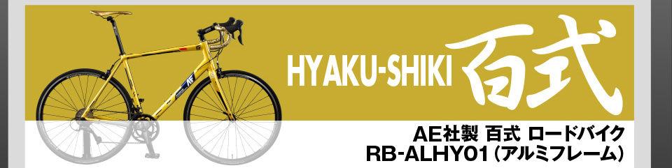 アナハイムエレクトロニクス社製 百式 ロードバイク RB-ALHY01(アルミフレーム)