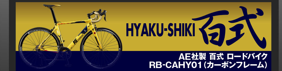 アナハイムエレクトロニクス社製 百式 ロードバイク RB-CAHY01(カーボンフレーム)