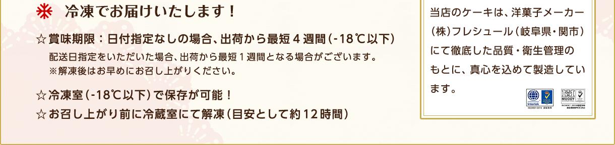 冷凍でお届けいたします!当店のケーキは、洋菓子メーカー(株)フレシュール(岐阜県・関市)にて徹底した品質・衛生管理のもとに、真心を込めて製造しています。
