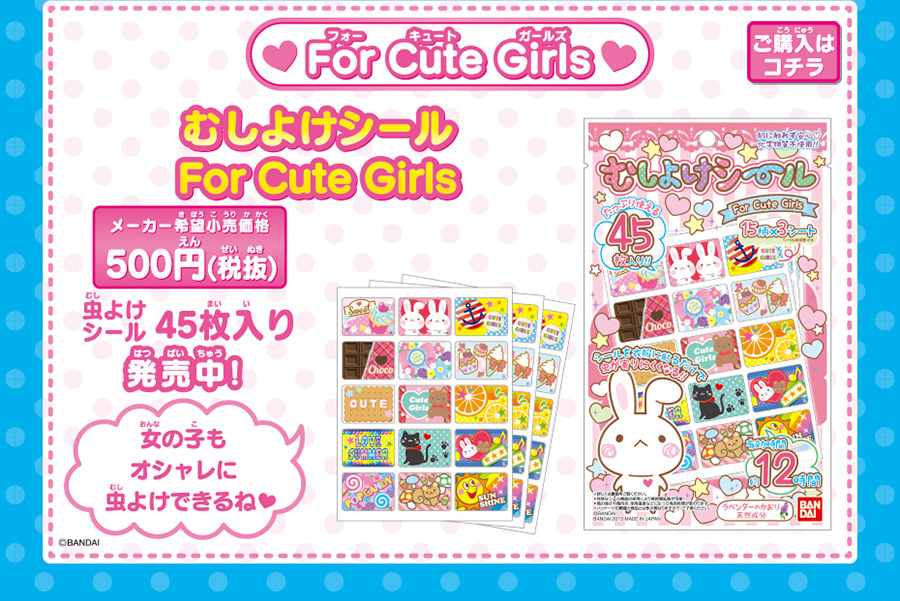 For Cute Girls