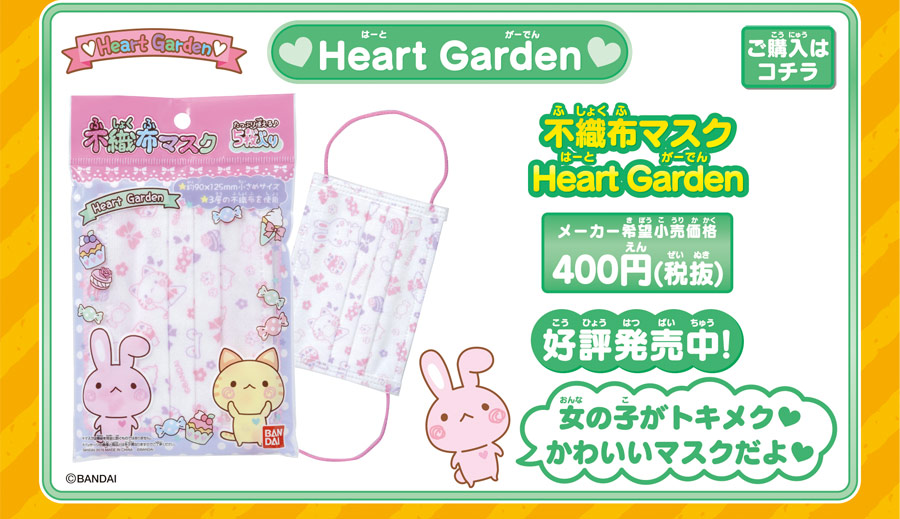 HeartGarden