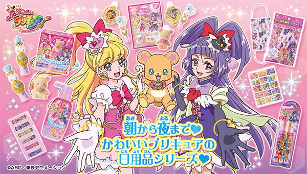 「魔法使いプリキュア!」特集ページ