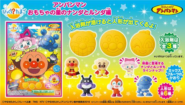びっくらたまご アンパンマン おもちゃの星のナンダとルンダ編