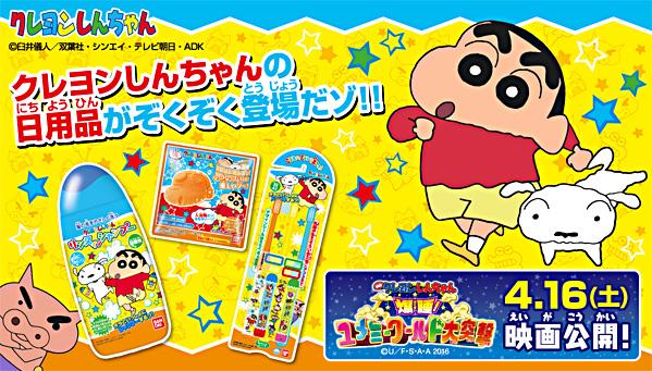 クレヨンしんちゃん 日用品特集ページ