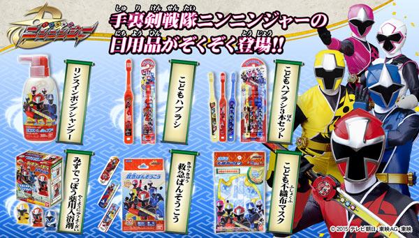 手裏剣戦隊ニンニンジャーの日用品がぞくぞく登場!!