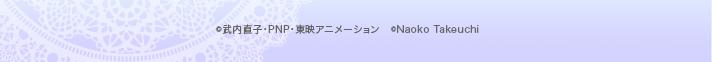 c�������q�EPNP�E���f�A�j���[�V�����@cNaoko Takeuchi